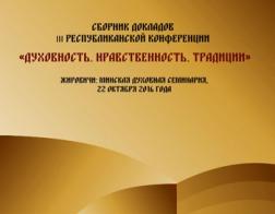 Издан сборник материалов III Республиканской конференции «Духовность. Нравственность. Традиции»
