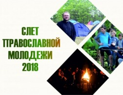 26-29 июля в Гомельской епархии состоится слет православной молодежи
