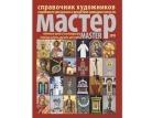 В Издательстве Московской Патриархии вышел справочник, посвященный современным христианским художникам