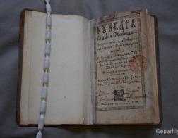 Первый «Букварь» появился на свет ровно 400 лет назад