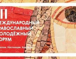 Направить вопрос Патриарху Кириллу и проголосовать за лучший проект на III Международном православном молодежном форуме могут все желающие